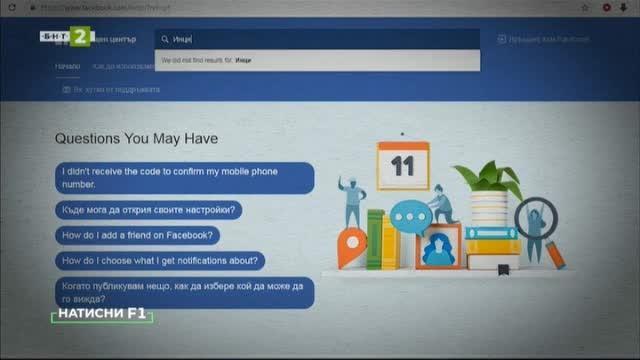 Как да разберете дали профилът ви във Фейсбук е сред 30 млн. хакнати акаунта?