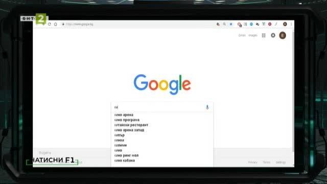 Как да търсим ефективно с Гугъл? (част 1)