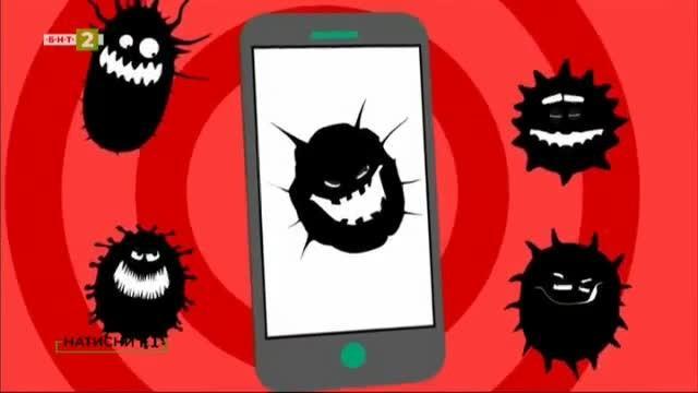 Антивирусни програми за смартфон