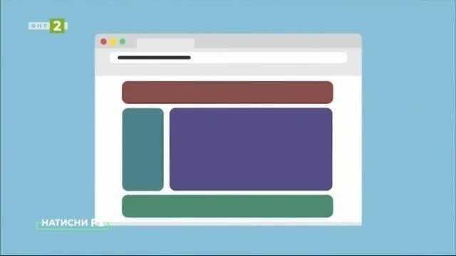 Как да си направим презентационен уеб сайт?