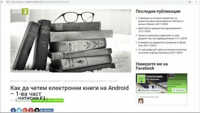 Какви приложения да използваме за четене на книги на телефона или таблет?