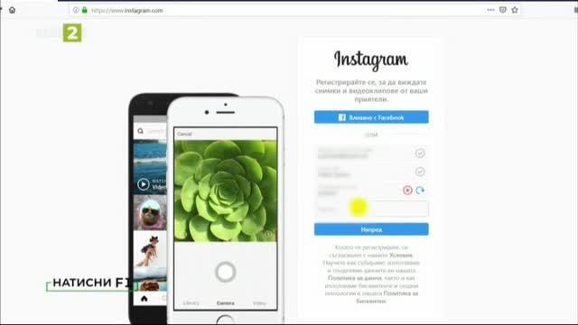 Как да си създадем профил в Инстаграм?