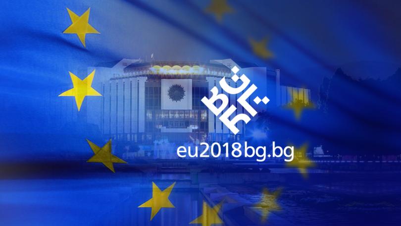 Официален старт на европредседателството