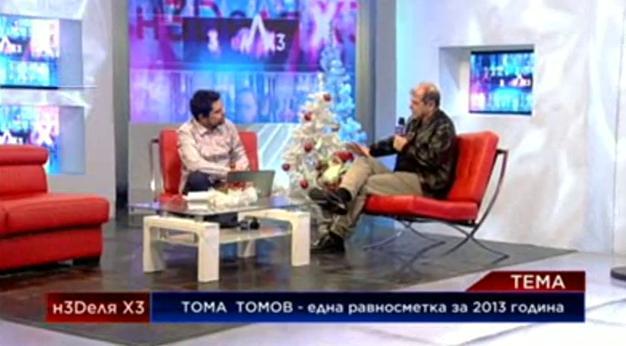 Тома Томов: България не реализира собствената си съдба