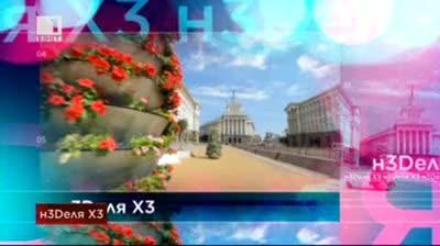 н3Dеля х3 с Мария Силвестър и Андрей Захариев - 22 септември 2013 - Първа част