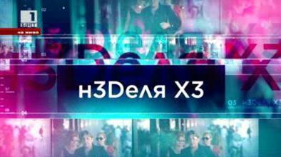 н3Dеля X3 – 1 юни 2014