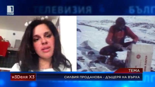 Силвия Проданова: Зная, че баща ми е герой