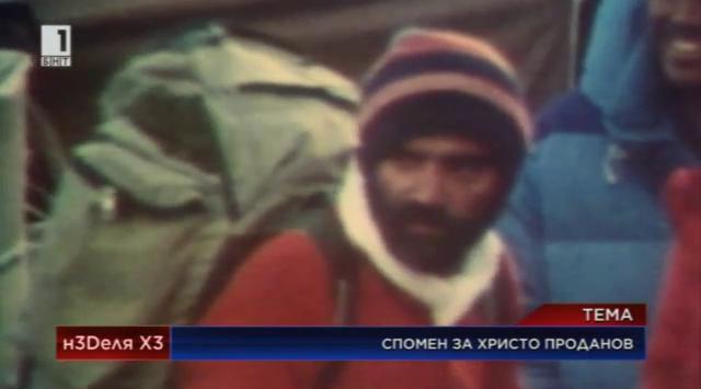 Спомен за Христо Проданов