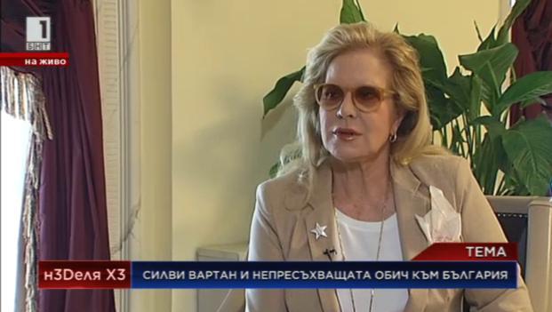 Силви Вартан и обичта й към България