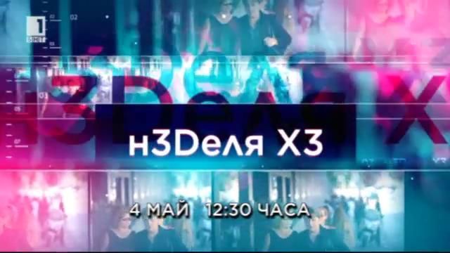 н3Dеля х3 – 4 май 2014