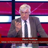 Нейков