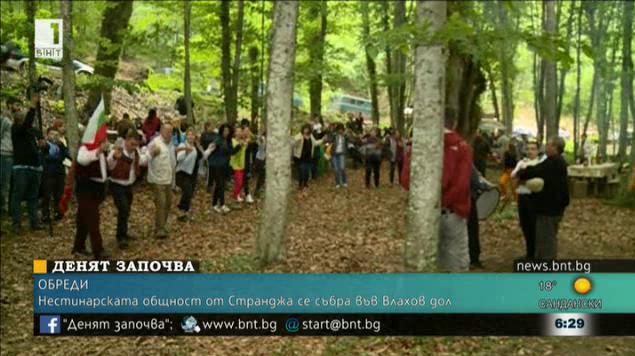 Нестинарската общност от Странджа се събра във Влахов дол