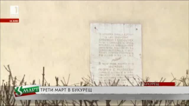 3 март в Букурещ - споменът за хъшовете