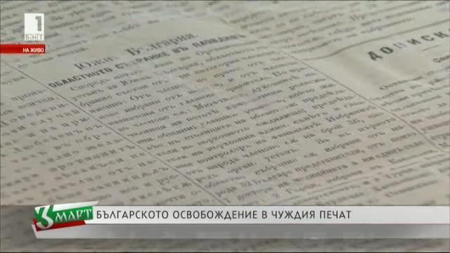 Българското освобождение в печата от онова време