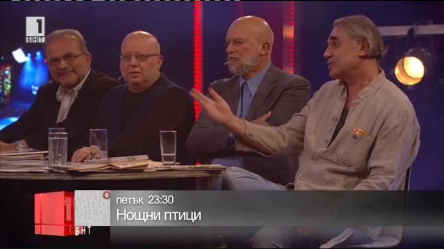 Среща с Владо Левчев, Румен Леонидов, Едвин Сугарев и Ани Илков