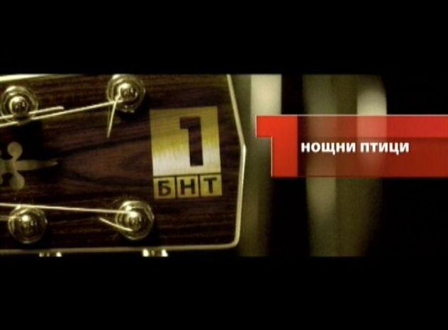 Нощни птици – 23 март 2014: Биляна Стоева и Венелин Шурелов
