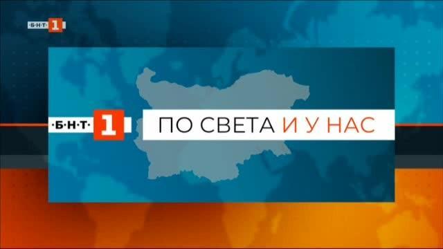 Новини на турски език, емисия – 4 февруари 2020 г.
