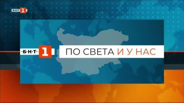 Новини на турски език, емисия – 16 април 2020 г.