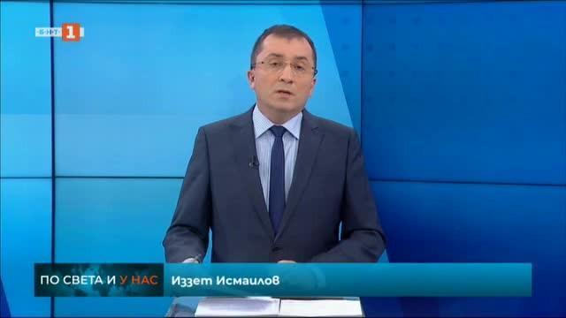 Новини на турски език, емисия – 5 февруари 2020 г.