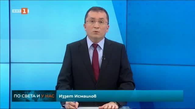 Новини на турски език, емисия – 10 февруари 2020 г.
