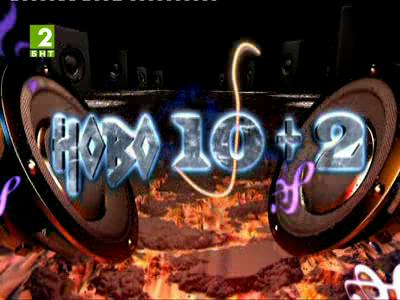 НОВО 10 + 2 – 19 юли 2014