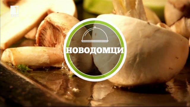 Рождените дни в Новодомците продължават