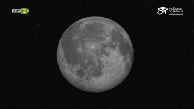 Луната - изкуствен или естествен спътник на Земята?