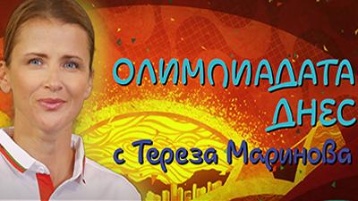 Олимпиадата днес с Тереза Маринова