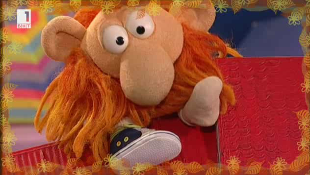 Къде е изчезналата обувка на Огънчо?