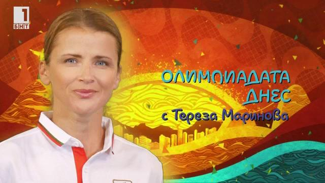Олимпиадата днес с Тереза Маринова, 15 август 2016
