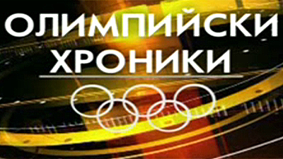 Олимпийски хроники