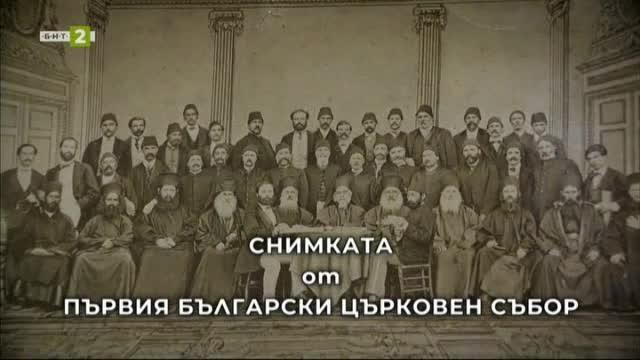 Защо снимката на Църковно-народния събор от 1870 година буди и до днес спорове?