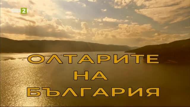 Олтарите на България - Античният град Хераклея Синтика