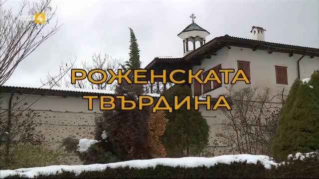 Олтарите на България - Роженската твърдина