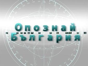 Опознай България – София – 18 декември 2013