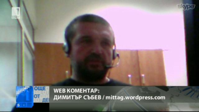 WEB коментар на Димитър Събев за таксата върху възобновяемите енергийни източници