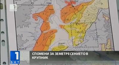 Спомени за земетресението в Крупник