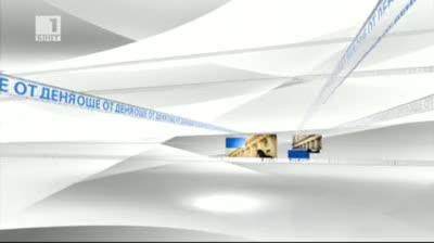 Още от деня - информационно-коментарен блок с водещ Милена Цветанска - 11 септември 2013