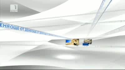Още от деня - информационно-коментарен блок с водещ Милена Цветанска - 21 юни 2013