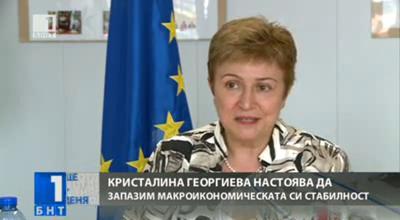 Кристалина Георгиева настоява да запазим за актуализацията на бюджета