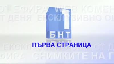 28.11.2013: Първа страница: Веселин Стойнев коментира горещите новини от седмицата