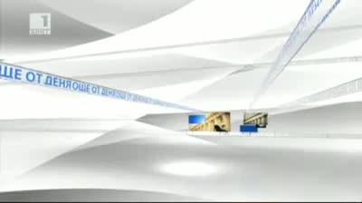 Още от деня - информационно - коментарен блок с водещ Милена Цветанска - 30 май 2013