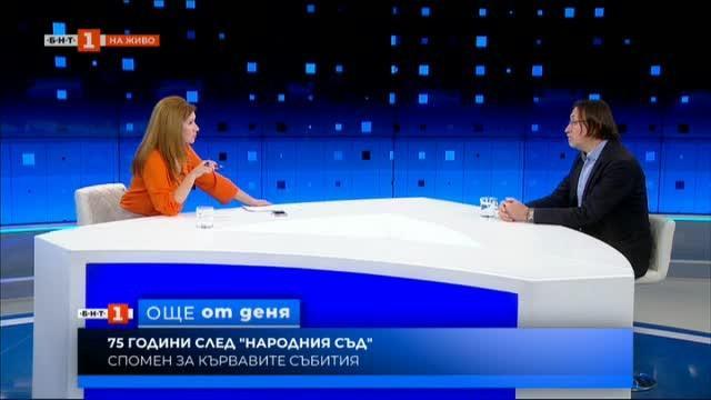 75 години след Народния съд - коментар на журналиста Христо Христов