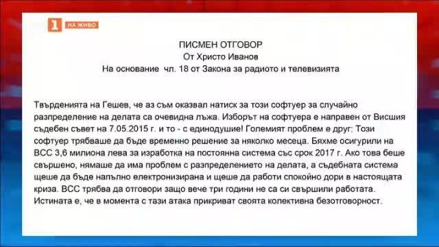 Право на отговор: писмо от бившия правосъден министър Христо Иванов
