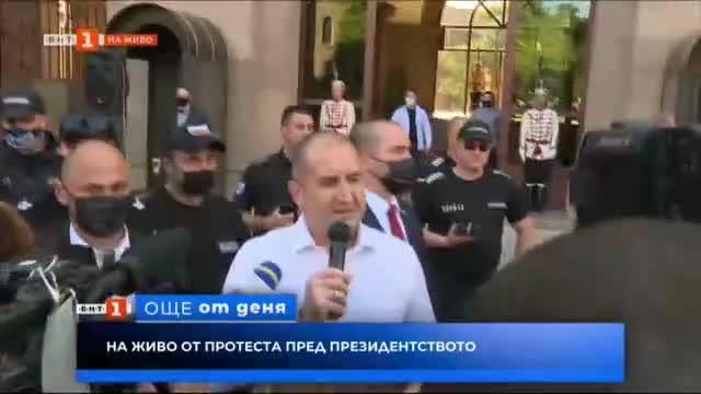 Румен Радев пред протестиращите