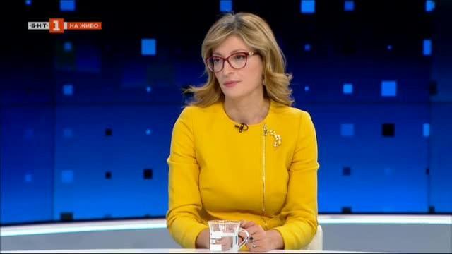 Екатерина Захариева: Решени сме да довършим мандата си
