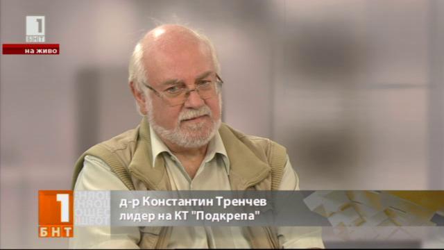 Разговор с Константин Тренчев