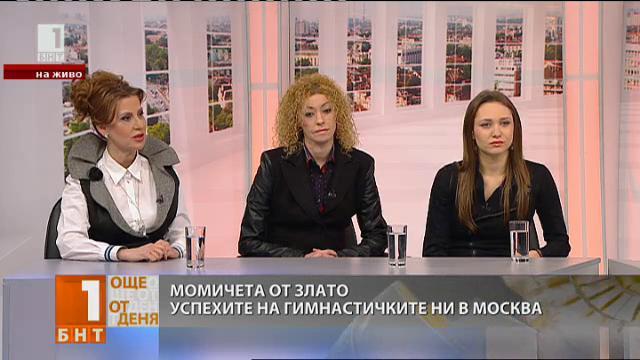 Успехите на гимнастичките ни в Москва