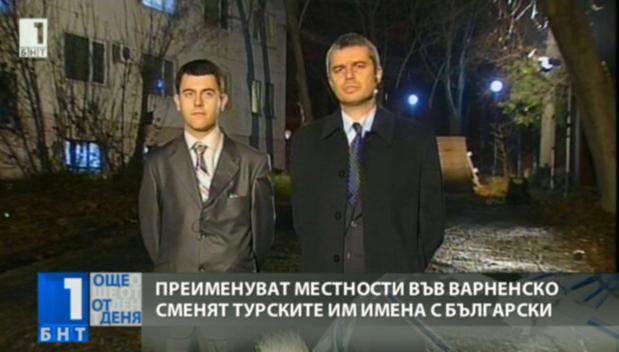 Скандал във Варна - преименуват 215 местности