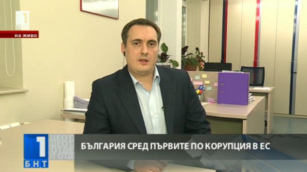 Калин Славов: Корупцията е проблем, който има и общоевропейски измерения